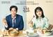 ☆韓国ドラマ☆《ゴハンいこうよ3》DVD版 全14話 送料無料!
