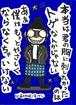 POST CARD『星ナガレ』