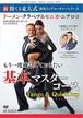 DVDドーメン・クランペツ&モニカ・ニグロ(新・勝てる東大式海外トップコーチャーシリーズ) / 基本マスターコースタンゴ&クイックステップ