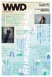 新型コロナ時代に大切なこと|WWD JAPAN Vol.2140