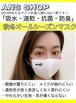 秋冬こだわり刺繍ネームマスク選べる6色【呼吸快適高機能・抗菌200回洗えるマスク】特殊素材銀イオン