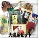 大満足セット【送料無料】北海道・沖縄・離島地域は別途500円