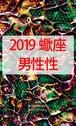 2019 蠍座(10/24-11/21)【男性性エネルギー】