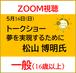 一般【ZOOM】5月16日(日)トークショー