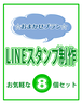 【おまかせプラン】LINEスタンプ制作(8個)