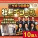 【10袋入】 社長チップス -ニッポンの底力- 汗と涙の塩(CEO)味