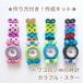 トワコロンの腕時計キット/カラフル/スター