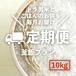 釜飯プラン「トラ男米10kgとご飯のお供の定期便」