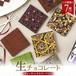 【お得な7種(7箱)セット】ビーガン生チョコレート ※乳製品、乳化剤、白砂糖不使用 ヴィーガン&グルテンフリー