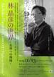 【新宿区民限定】林晶彦デビュー30周年記念コンサート販売チケット [A席]