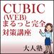 CUBIC(WEB)まるっと完全対策コース