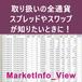 BS_MarketInfo_View