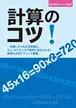 好学出版 計算のコツ 2020年度版 新品完全セット ISBN なし コ004-600-000-mk-bn