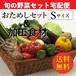 お試し旬の野菜&加工食材詰合せセット Sセット(7~8種類) 「1~2人向き」 宅配サービス 【送料無料】