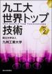 九工大 世界トップ技術vol.2