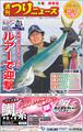 週刊つりニュース 6月9日号 関東版
