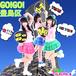 【Single】GO!GO!豊島区(通常ver.)/豊島区ぴーすUPがーる