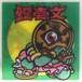 【ドク】ドク3 鐚壱文(R)シール