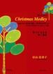 S3401 Christmas Medley(Koto solo or Koto 2/K. SUGIYAMA /Full Score)