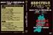 DVD「ノスタルジック10~10周年記念大会最終章 メモリー」MP-167 2枚組