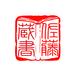 Web落款<601>篆書体(18mm印)