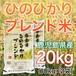 令和2年産 鹿児島県産 ヒノヒカリブレンド米 20kg(10kg×2袋) ★送料無料!!(一部地域を除く)★
