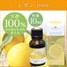 レモン(フロクマリンフリー)精油10ml(ベル・クウォーレ)