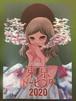 「[再演版]東京ドーピング2020」戯曲