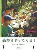 ファンタジーは森からやってくる!子どもと楽しむ森あそび DVD47分