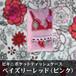 【ビキニポケットティッシュケース--ペイズリーレッド(ピンク)】個性出過ぎ!使い勝手抜群!