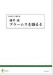 M0841 Moroi Makoto, Brahms wo Kataru 4(M. MOROI /Book)