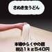 香川県 本場さぬき 冷凍生うどん  1kg 約8玉