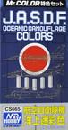 【 航空自衛隊機 洋上迷彩色 】 カラーセット Mr.カラー 特色セット CS665 洋上迷彩色を忠実に再現したカラーセット! Mr.ホビー