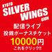 【SILVER WINGS配信ライブ配信URL付 ボーナス投銭チケット 10000円】