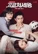 ☆韓国ドラマ☆《高校世渡り王》DVD版 全17話 送料無料!
