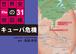 <PDF版>キューバ危機【タブレットで読む 世界史の地図帳 file31】[BKD0131]