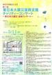 3/11 第17回東日本大震災復興支援チャリティーコンサート