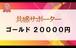 【共感サポーター】ゴールド20,000円 第6回私は自分の仕事が大好き大賞