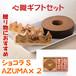 心織ギフト ショコラS&AZUMA