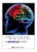 進化・成長のメカニズム⑤「感覚情報処理システム」