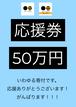 応援券50万円