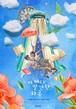 韓国ドラマ【偶然見つけたハル】Blu-ray版 全16話