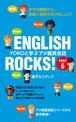 英会話教材 English Rocks! Part6
