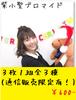 【イッショウガイ】柴小聖さんブロマイド(3枚1組全3種)