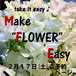 "take it easy ♪ Take ""FLOWER"" Easy そのお花、自分で作ってみませんか♪(2月17日(土曜日)分ご予約フォーム)"