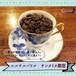 エルサルバドル・サンタリタ農園|【ローストラボ・クレモナ】自家焙煎珈琲豆