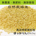 自然栽培米 ほっかりん 【玄米】 2kg