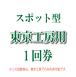 東京工房用スポット型1回券