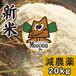 【減農薬】新米ヒノヒカリ20kg 大分県産・日田よりお届けします!