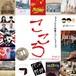 【ライブハウス応援コンピレーションアルバム】『こころ』Vol.2